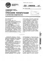 Патент 1068856 Способ приема сейсмических колебаний