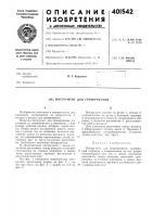Патент 401542 Инструмент для гравирования
