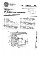 Патент 1548558 Поворотно-делительное устройство