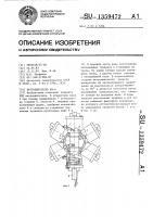 Патент 1359472 Ветродвигатель ки-4