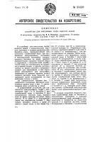 Патент 35820 Устройство для коагуляции торфа морской водой