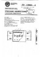 Патент 1196601 Глушитель шума