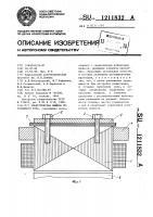 Патент 1211832 Электрическая машина постоянного тока