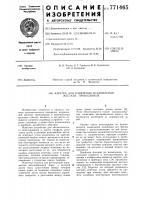 Патент 771465 Каретка для измерения искривлений жестких проводников