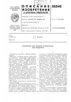 Патент 352145 Устройство для поверки уровнемеров для жидкости