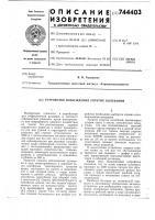 Патент 744403 Устройство возбуждения упругих колебаний