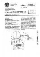 Патент 1650803 Устройство для разматывания рулонов стеблей лубяных культур