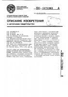 Патент 1171263 Стенд для автоматической сварки продольных швов металлоконструкций