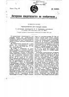 Патент 23995 Стрелкоуказатель для пишущих машин