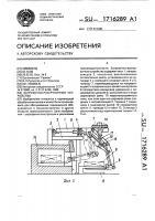 Патент 1716289 Загрузочно-разгрузочное устройство