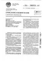Патент 1583721 Устройство для загрузки нагревательных печей