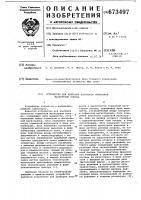 Патент 673497 Устройство для контроля плотности тормозной магистрали поезда