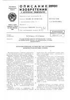 Патент 289011 Библиотска i
