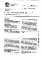 Патент 1745947 Способ производства гранулированного торфа