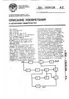 Патент 1424126 Устройство для защиты от импульсных помех