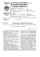 Патент 433355 Автоматический расходомер