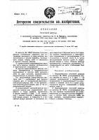 Патент 21310 Топочная дверца