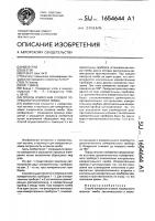 Патент 1654644 Способ измерения угловой погрешности штрихов лимба
