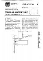 Патент 1087700 Вакуум-эрлифтная установка