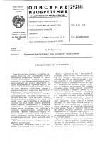 Патент 292811 Тянущее отрезное устройство