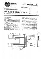 Патент 1068683 Устройство для выгрузки заготовок из многоручьевой печи