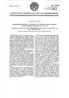 Патент 23983 Парораспределительный механизм для паровых машин прямого действия (насосы, компрессоры и т.п.)