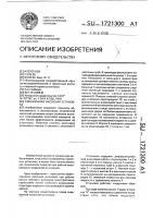 Патент 1721300 Скважинная насосная установка