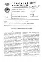 Патент 218590 Уплотнение для высоконапорных затворов