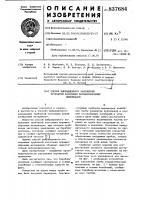 Патент 837684 Способ вибрационного заполнениятрубчатой заготовки порошкообразнымматериалом