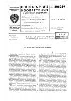Патент 406269 Вптб