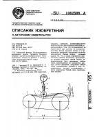 Патент 1062508 Способ комплексного контроля радиальных биений