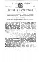 Патент 17778 Регулирующее приспособление к прибору для измерения расхода жидкого топлива в двигателях внутреннего горения
