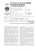 "Патент 287600 Механизм навески бункера дреноукладчикаг^^^лпзна'всссе"" ,..- -;i-n(\ -tvesyurnaabifiu-u-antn:.библиотека"