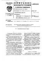 Патент 685201 Ворохоочистительная машина