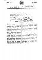 Патент 27626 Устройство для подачи сыпучих материалов, преимущественно торфяной крошки, на расположенный на тракторе транспортер