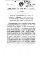 Патент 17404 Видоизменение устройства для регулирования частоты катодного генератора