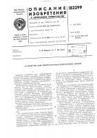 Патент 183299 Патент ссср  183299