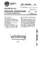 Патент 1244748 Магнитопровод электрической машины