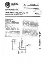 Патент 1193829 Устройство для передачи и приема информации по согласованной двухпроводной линии связи