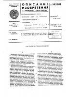 Патент 843101 Статор электрической машины
