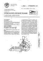 Патент 1704693 Измельчитель-смеситель кормов