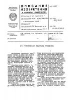 Патент 444947 Устройство для градуировки уровнемеров