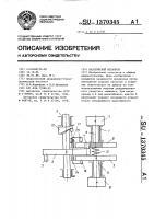 Патент 1370345 Мальтийский механизм