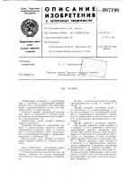 Патент 987198 Эрлифт