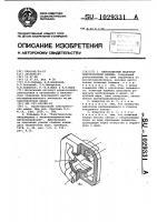 Патент 1029331 Явнополюсный индуктор электрической машины
