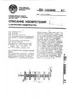 Патент 1553688 Устройство для рыхления торфяной залежи