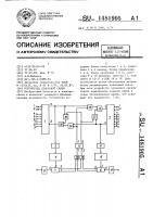 Патент 1481905 Устройство сеансовой связи