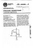 Патент 1053265 Амплитудный детектор