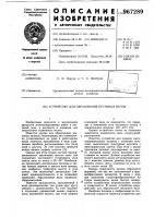 Патент 967289 Устройство для образования песчаных валов