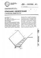 Патент 1337458 Устройство для укрепления откосов мелиоративных канав